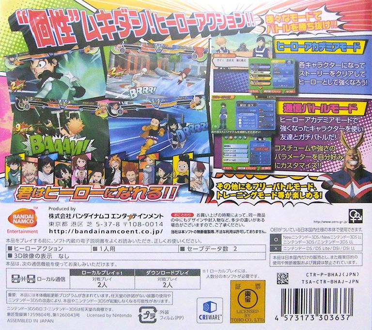 僕のヒーローアカデミア バトル・フォー・オール 3DS backHQ (BHAJ)