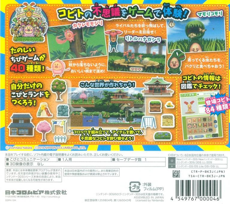 こびとゲーム大全 3DS backHQ (BK3J)