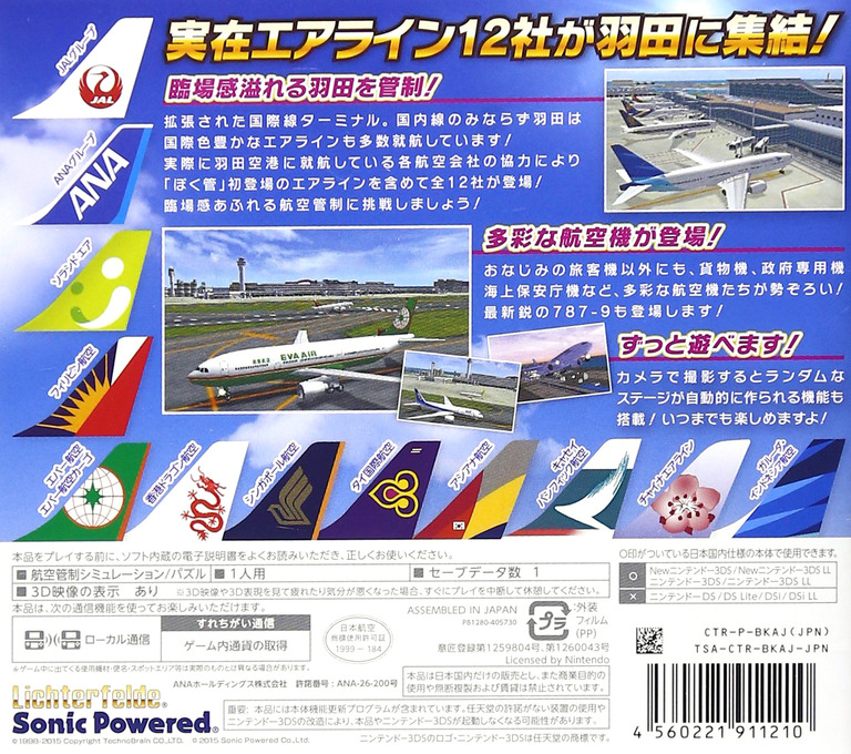 ぼくは航空管制官 エアポートヒーロー3D 羽田 ALL STARS 3DS backHQ (BKAJ)