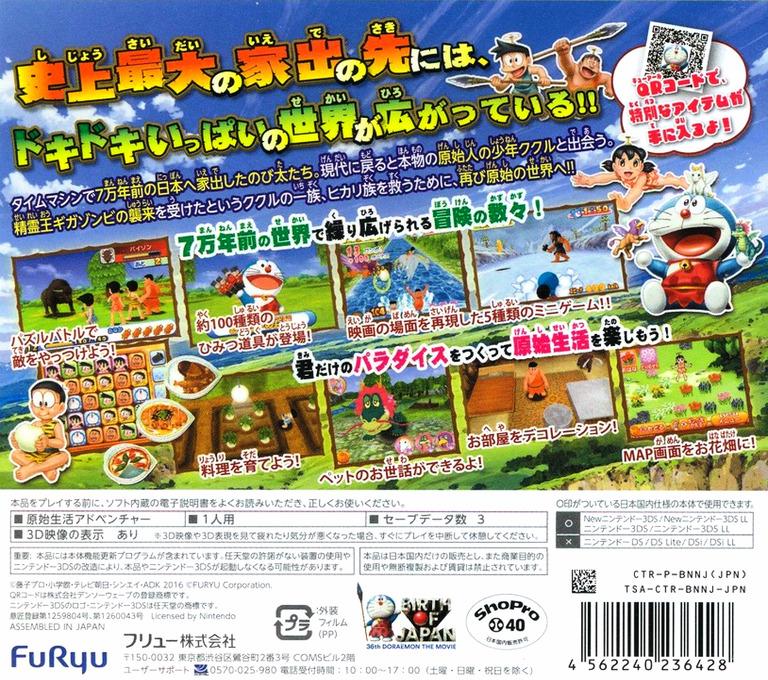 ドラえもん 新・のび太の日本誕生 3DS backHQ (BNNJ)