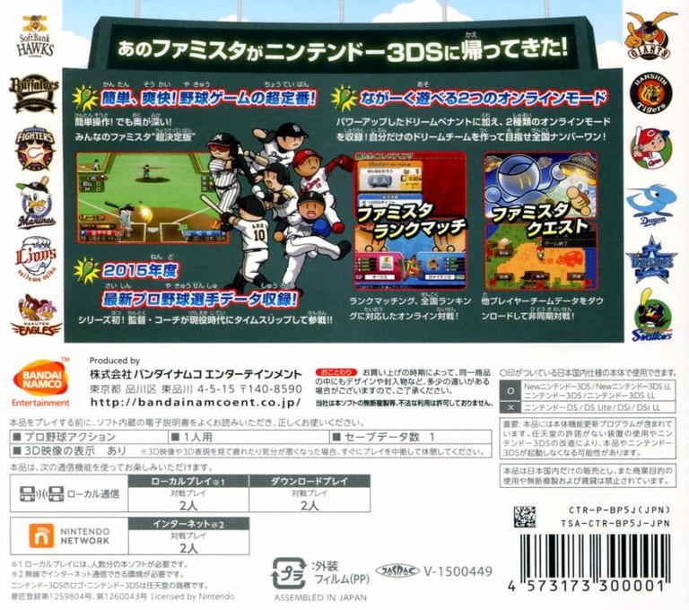 プロ野球 ファミスタ リターンズ 3DS backHQ (BP5J)