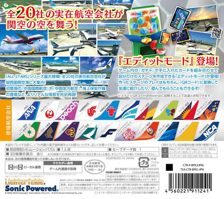 ぼくは航空管制官 エアポートヒーロー3D 関空 ALL STARS 3DS backHQ (BPKJ)
