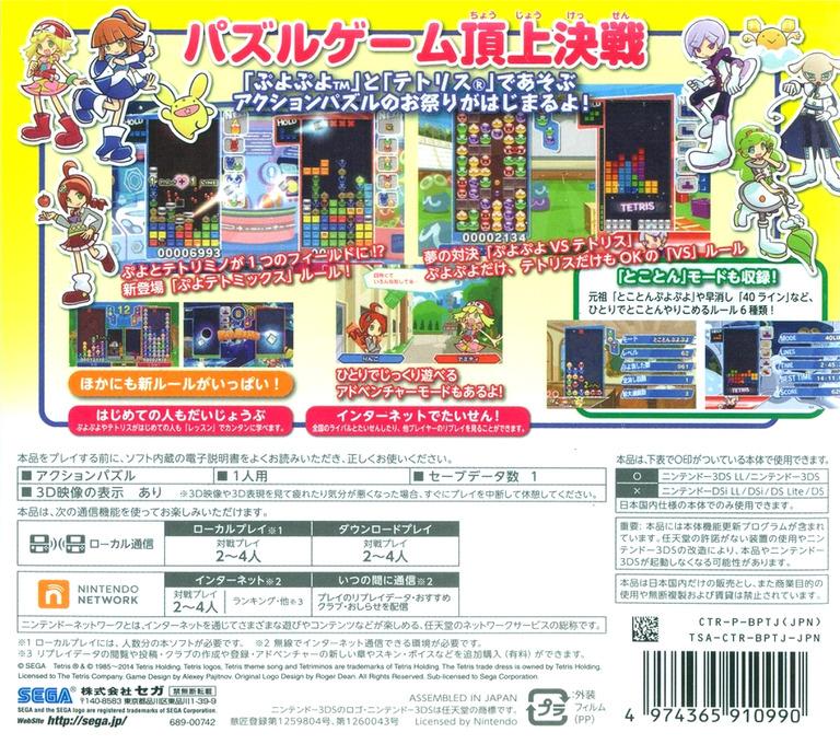 ぷよぷよテトリス 3DS backHQ (BPTJ)