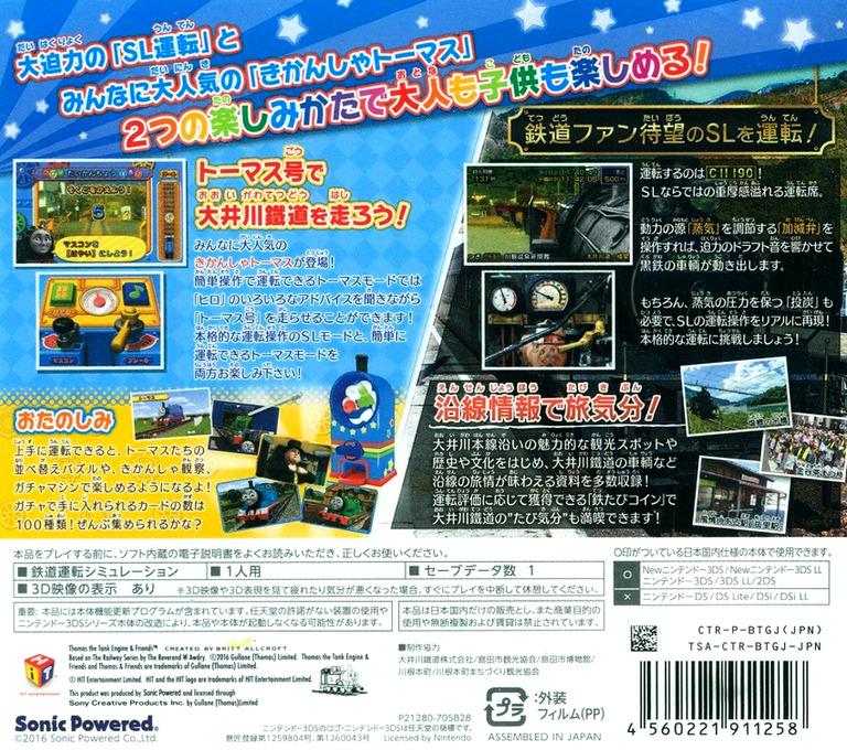 鉄道にっぽん!路線たび きかんしゃトーマス編 大井川鐵道を走ろう! 3DS backHQ (BTGJ)