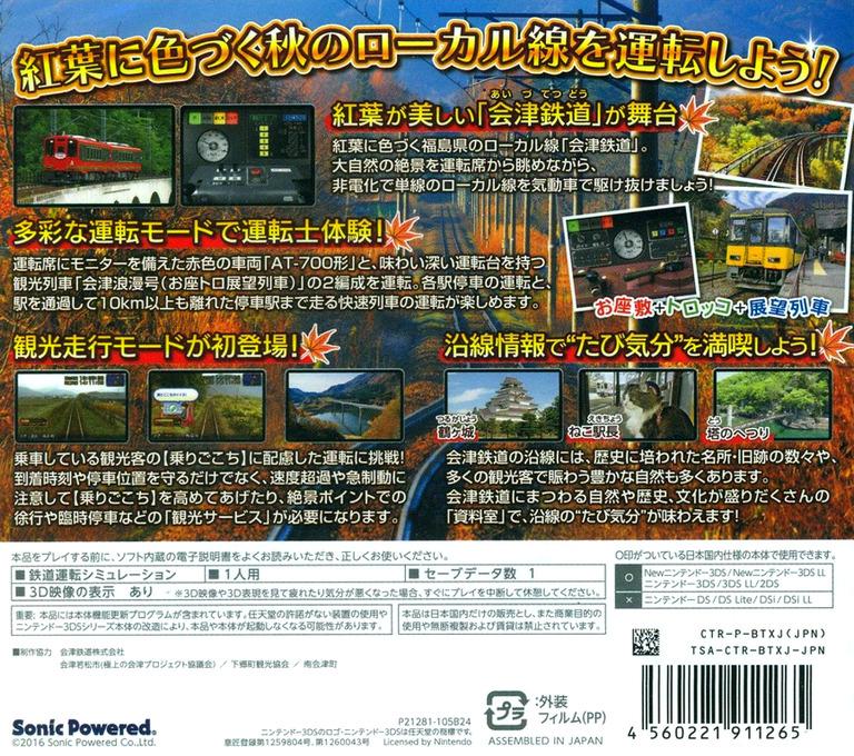 鉄道にっぽん! 路線たび 会津鉄道編 3DS backHQ (BTXJ)
