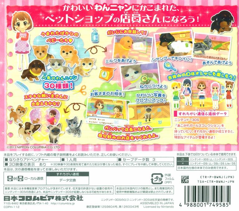 わんニャンペットショップ 3DS backHQ (BWNJ)