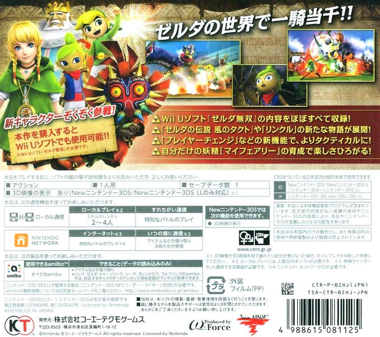 ゼルダ無双 ハイラルオールスターズ 3DS backHQ (BZHJ)