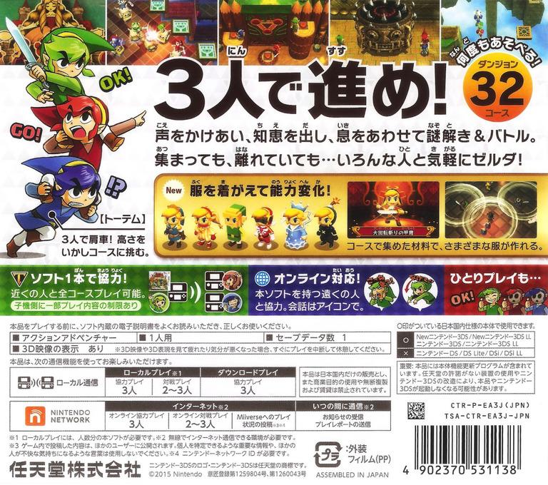 ゼルダの伝説 トライフォース3銃士 3DS backHQ (EA3J)