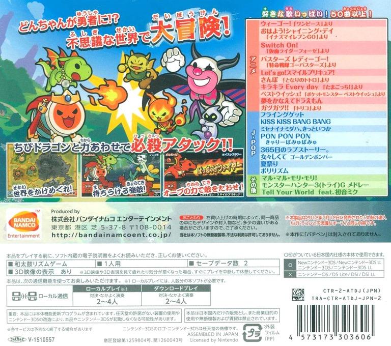 太鼓の達人 ちびドラゴンと不思議なオーブ 3DS backHQB (ATDJ)