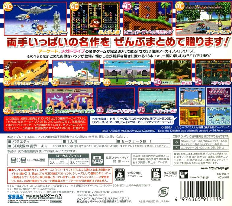 セガ3D復刻アーカイブス 3DS backHQB (BFKJ)