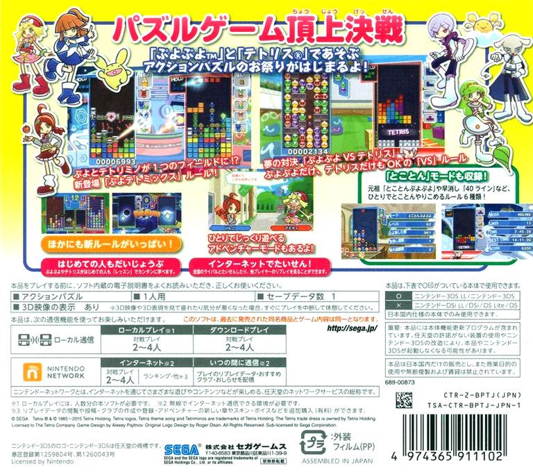 ぷよぷよテトリス 3DS backHQB (BPTJ)