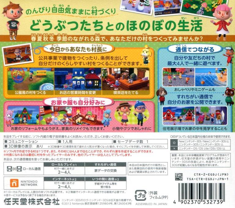 とびだせ どうぶつの森 3DS backHQB (EGDJ)
