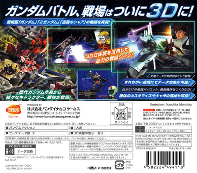 GUNDAM THE 3D BATTLE 3DS backM (A78J)