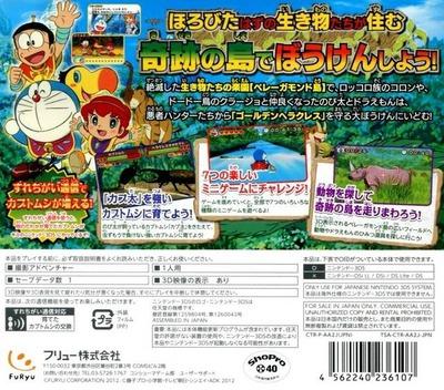 ドラえもん のび太と奇跡の島 〜アニマルアドベンチャー〜 3DS backM (AA2J)