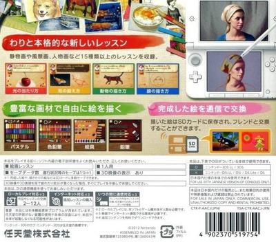 新 絵心教室 3DS backM (AACJ)