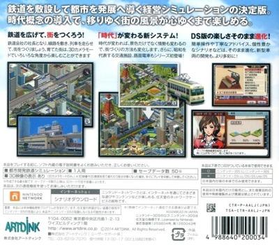 A列車で行こう3D 3DS backM (AALJ)