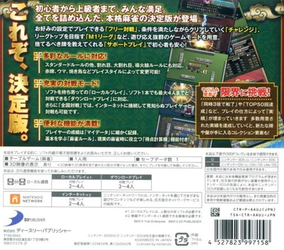 SIMPLEシリーズ for ニンテンドー3DS Vol.1 THE 麻雀 3DS backM (AAUJ)