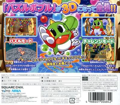 とびだす!パズルボブル 3D 3DS backM (ABBJ)
