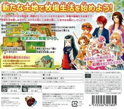 牧場物語 はじまりの大地 3DS backM (ABQJ)