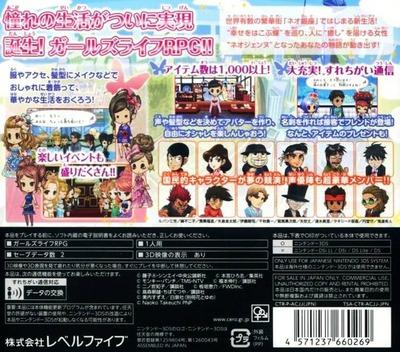 ガールズRPG シンデレライフ 3DS backM (ACJJ)