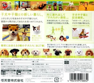 nintendogs + cats 柴 & Newフレンズ 3DS backM (ADAJ)
