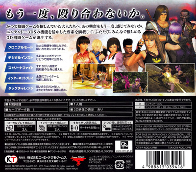 DEAD OR ALIVE Dimensions 3DS backM (ADDJ)