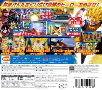 ドラゴンボールヒーローズ アルティメットミッション 3DS backM (ADGJ)