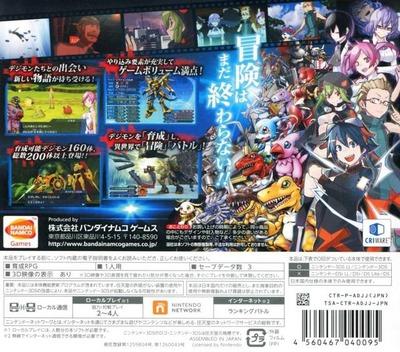 デジモンワールド Re:Digitize Decode 3DS backM (ADJJ)
