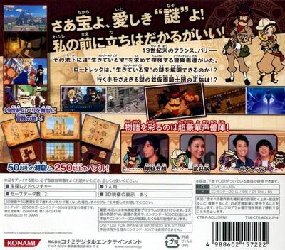 ドクターロートレックと忘却の騎士団 3DS backM (ADLJ)