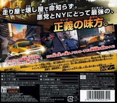 ドライバー:レネゲイド 3D 3DS backM (ADRJ)