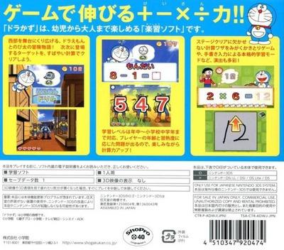 ドラかず のび太のすうじ大冒険 3DS backM (ADWJ)