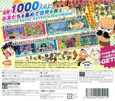 でんぢゃらすじーさんと1000人のお友だち邪 3DS backM (ADZJ)