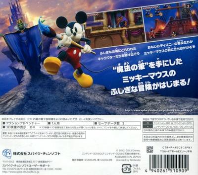 ディズニー エピックミッキー:ミッキーのふしぎな冒険 3DS backM (AECJ)