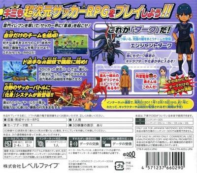 イナズマイレブンGO ダーク 3DS backM (AEDJ)