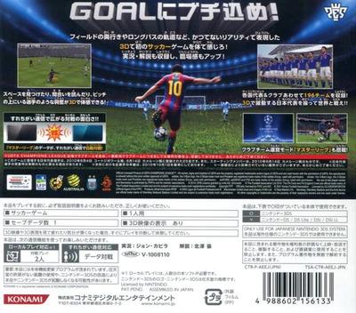 ウイニングイレブン 3DSoccer 3DS backM (AEEJ)