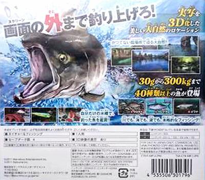 フィッシング3D 3DS backM (AFDJ)