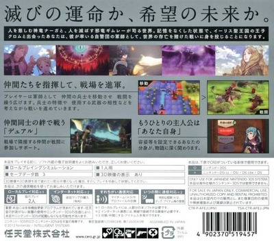 ファイアーエムブレム 覚醒 3DS backM (AFEJ)