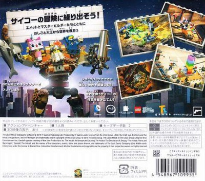 LEGO ムービー ザ・ゲーム 3DS backM (AFJJ)