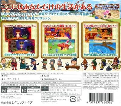 ファンタジーライフ 3DS backM (AFLJ)