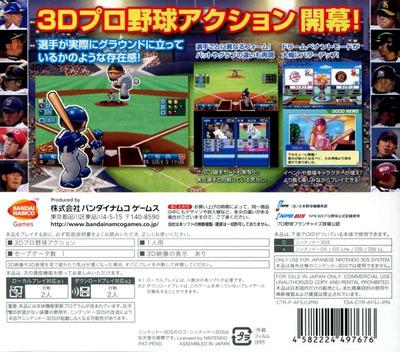 プロ野球 ファミスタ2011 3DS backM (AFSJ)