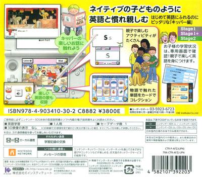 キッパーのえいご教室 Floppy's Phonics vol.1 キッパー編 3DS backM (AFZJ)