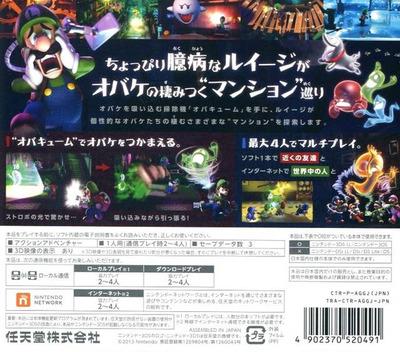 ルイージマンション2 3DS backM (AGGJ)