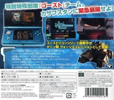 ゴーストリコン シャドーウォー 3DS backM (AGRJ)