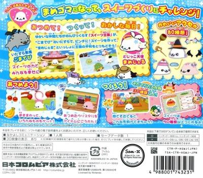 まめゴマ はっぴー!スイーツファーム 3DS backM (AGWJ)