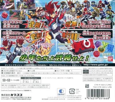 ガイストクラッシャー 3DS backM (AGYJ)