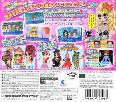 姫ギャル♥パラダイス メチカワ!アゲ盛り↑センセーション! 3DS backM (AHGJ)