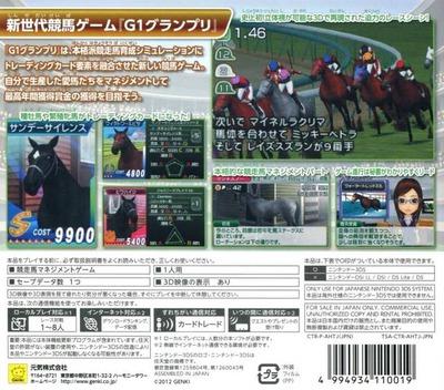 G1グランプリ 3DS backM (AHTJ)