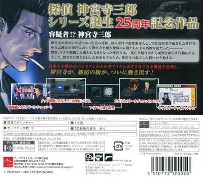 探偵 神宮寺三郎 復讐の輪舞 3DS backM (AJGJ)