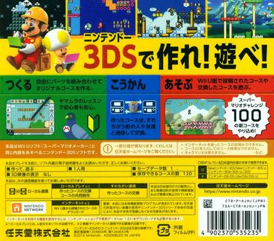スーパーマリオメーカー for ニンテンドー3DS 3DS backM (AJHJ)