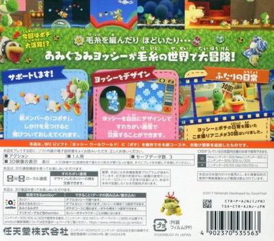 ポチと!ヨッシー ウールワールド 3DS backM (AJNJ)